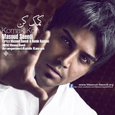 مسعود سعیدی آهنگ کمک کن
