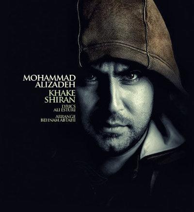 محمد علیزاده آهنگ خاک شیران