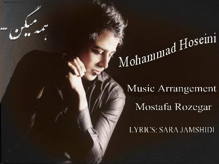 محمد حسینی آهنگ همه میگن