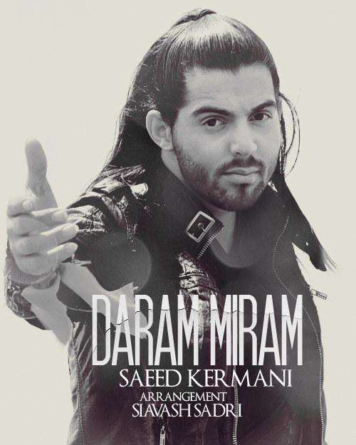 سعید کرمانی آهنگ دارم میرم