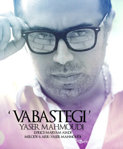 یاسر محمودی آهنگ اعتباری نیست