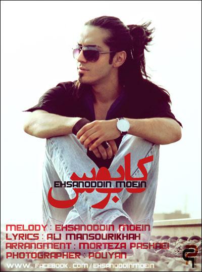 احسان الدین معین آهنگ کابوس