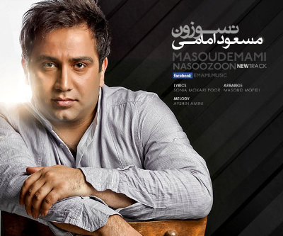 مسعود امامی آهنگ نسوزون