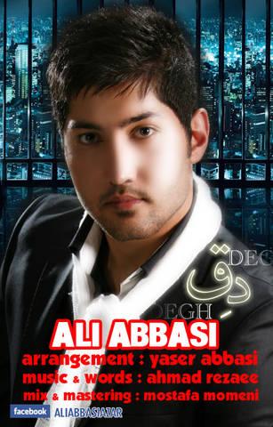 علی عباسی آهنگ دق
