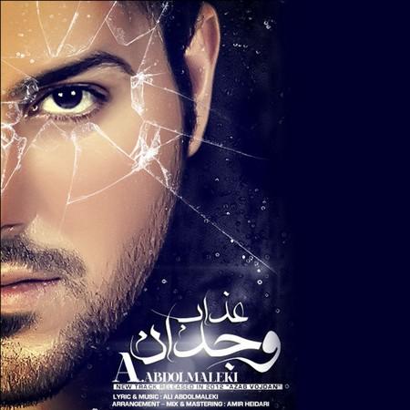 علی عبدالمالکی آهنگ عذاب وجدان