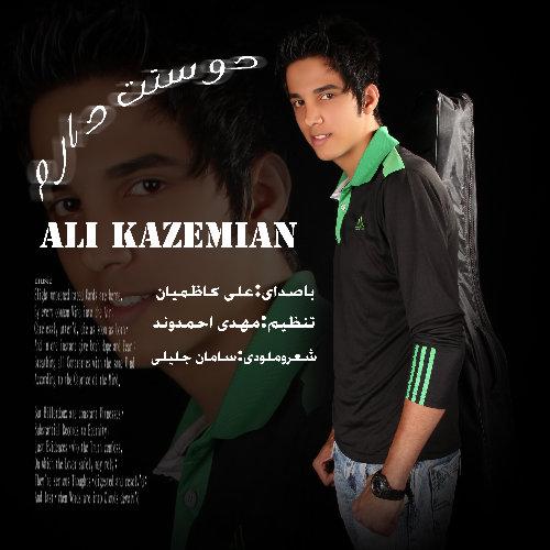 علی کاظمیان آهنگ دوست دارم