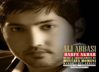 علی عباسی آهنگ حرف آخر