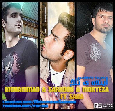 محمد سرکوب ، محمد و مرتضی آهنگ آینده ی تلخ