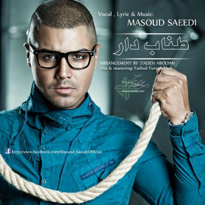 مسعود سعیدی آهنگ طناب دار