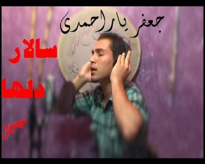 جعفر یار احمدی آهنگ سالار دلها