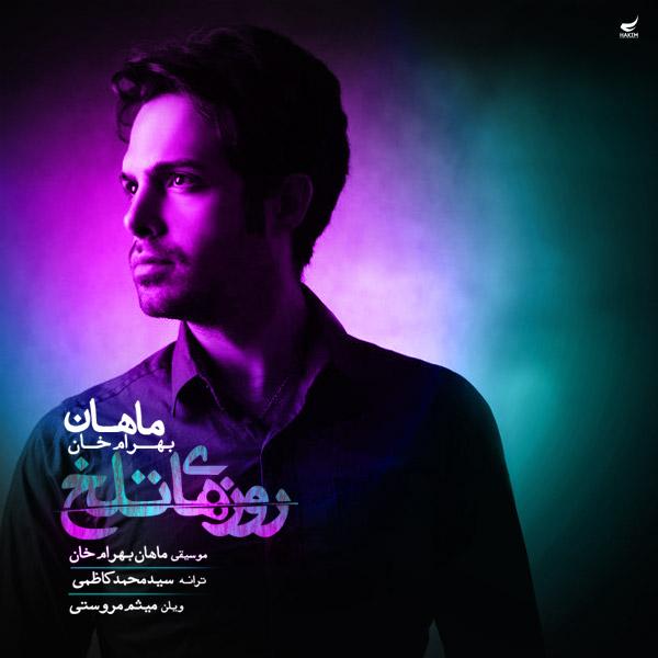 ماهان بهرام خان آهنگ روزای تلخ