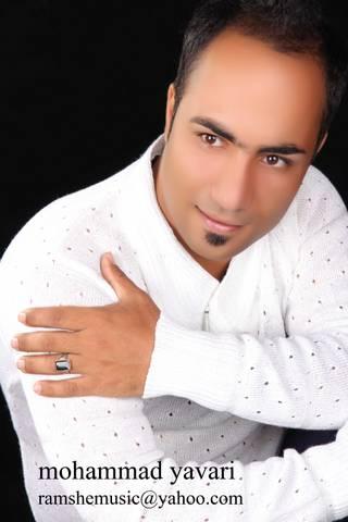 محمد یاوری آهنگ یادم تو رو فراموش