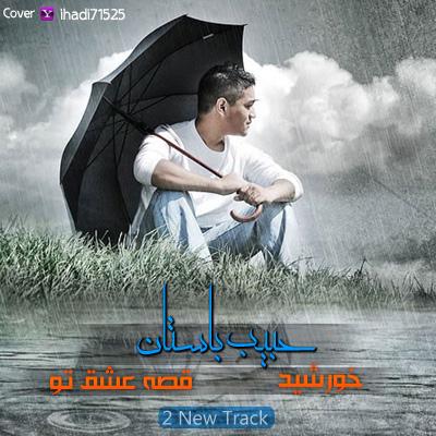 حبیب باستان آهنگ قصه عشق تو و خورشید