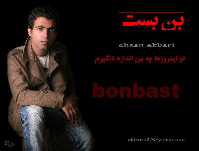 احسان اکبری آهنگ بن بست و ستاره ناهید
