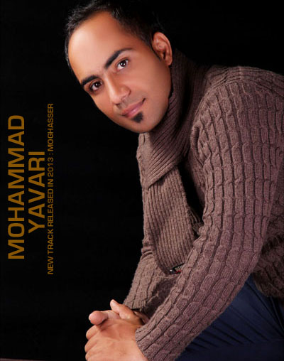 محمد یاوری آهنگ مقصر