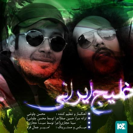 محسن چاوشی و سینا حجازی آهنگ خلیج ایرانی