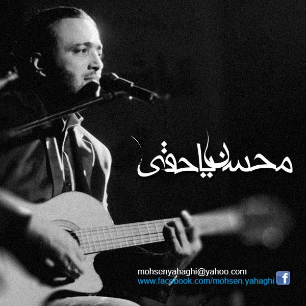 محسن یاحقی آهنگ دیونه بازی