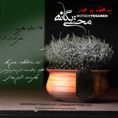 محسن يگانه آهنگ يه هفته به عيد