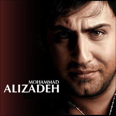محمد علیزاده آهنگ عشق فوق العاده