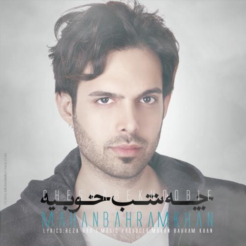 ماهان بهرام خان آهنگ چه شب خوبیه