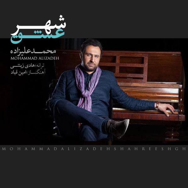 محمد علیزاده آهنگ شهر عشق