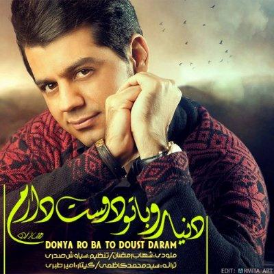 شهاب رمضان آهنگ دنیارو با تو دوست دارم
