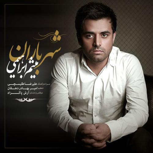 میثم ابراهیمی آهنگ شهر باران