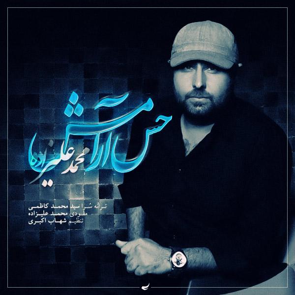 محمد عليزاده آهنگ حس آرامش