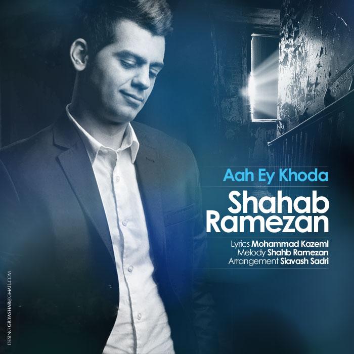 شهاب رمضان آهنگ آه اي خدا