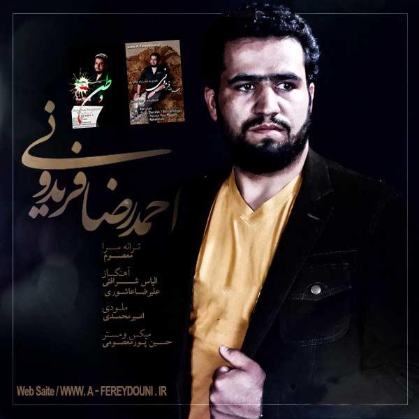 احمدرضا فریدونی آهنگ وطن و پدر