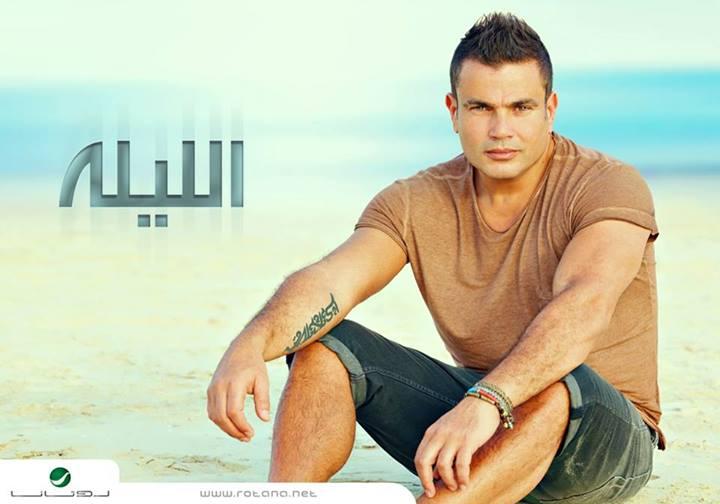 عمرو دياب آهنگ الليلة
