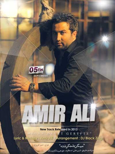امیر علی آهنگ میگن دلت گرفته
