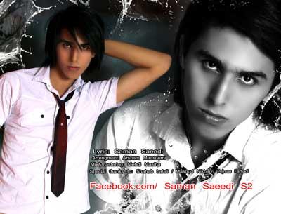 سامان سعیدی آهنگ دلتنگم