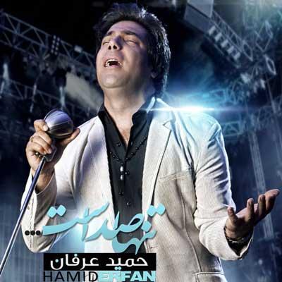 حمید عرفان آهنگ روزای خوب