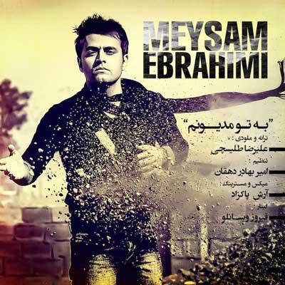 میثم ابراهیمی آهنگ به تو مدیونم