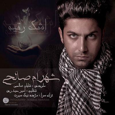 شهرام صالحی آهنگ اشک رقیه