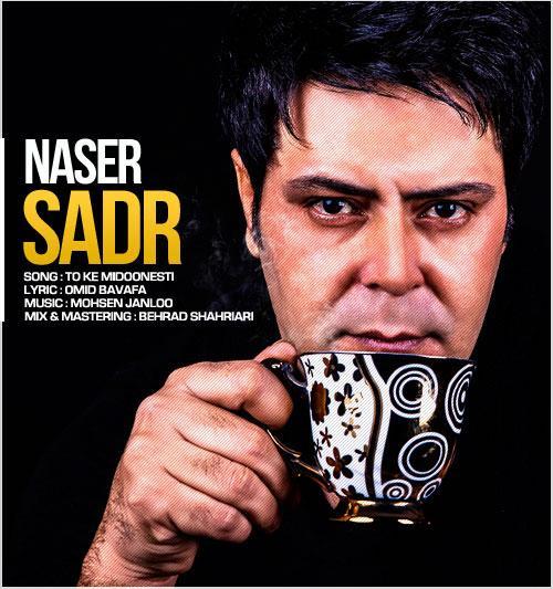 ناصر صدر آهنگ تو که میدونستی
