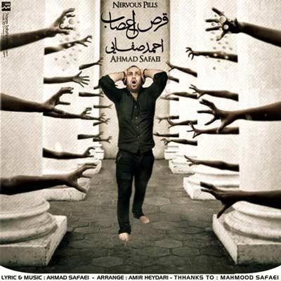 احمد صفائی آهنگ قرص اعصاب