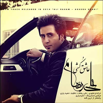 علی رهام آهنگ عاشق کشی