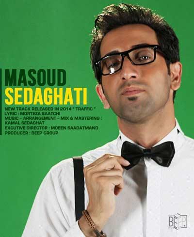 مسعود صداقتی آهنگ ترافیک