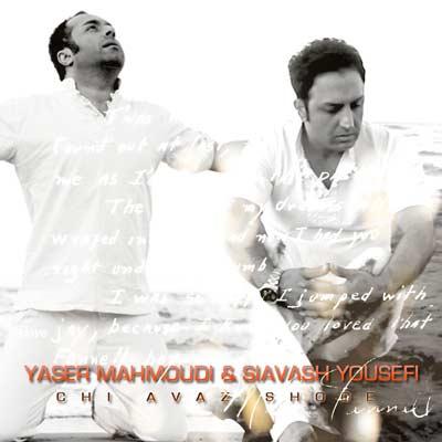 ياسر محمودي و سياوش يوسفي آهنگ چي عوض شده