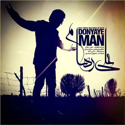 علی رهام آهنگ دنیای من