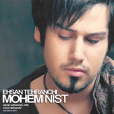 احسان تهرانچي آهنگ مهم نيست