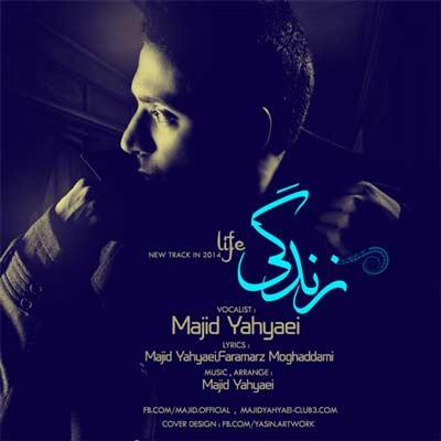 مجید یحیایی آهنگ زندگی