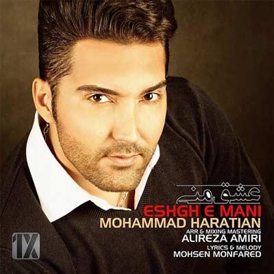 محمد هراتیان آهنگ عشق منی