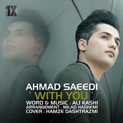 احمد سعیدی آهنگ با تو