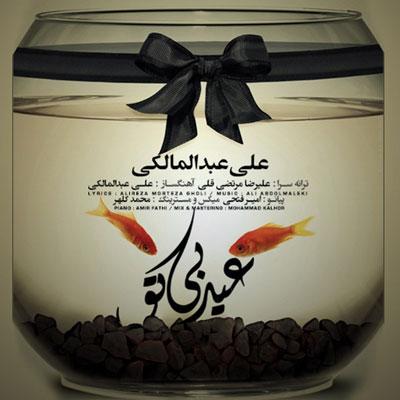 علي عبدالمالكي آهنگ عيد بي تو