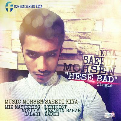 محسن سعیدی کیا آهنگ حس بد