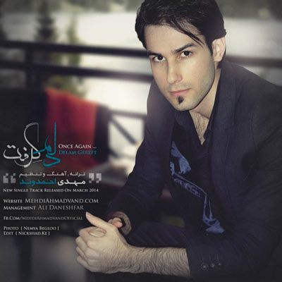 مهدي احمدوند آهنگ دلم گرفت