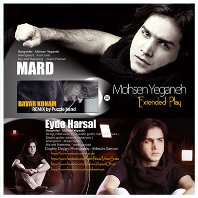 محسن یگانه آلبوم EP